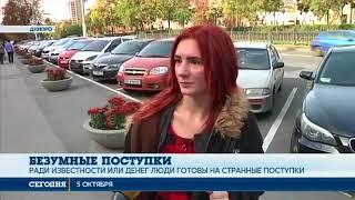 Украинцы раздеваются на улице и меняют имена ради дармовой техники и денег