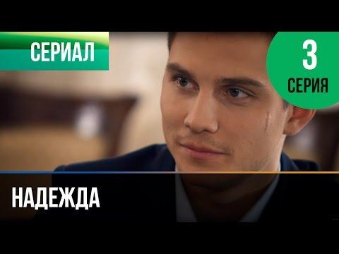 Надежда 3 серия - Мелодрама | Фильмы и сериалы - Русские мелодрамы