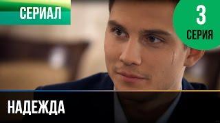 ▶️ Надежда 3 серия - Мелодрама | Фильмы и сериалы - Русские мелодрамы