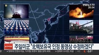 """주일미군 """"북한 핵보유국 인정 동영상 수정하겠다"""" / 연합뉴스TV (YonhapnewsTV)"""