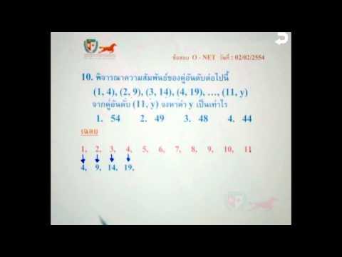 เฉลยข้อสอบคณิตศาสตร์ O-NET ม.3 ตอนที่ 10