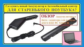 ГДЕ КУПИТЬ аккумулятор и авто-адаптер к ноутбуку. ОБЗОР покупок для ASUS Eee PC X101CH