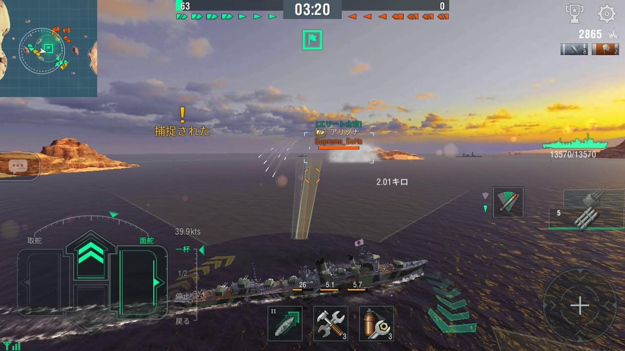 World of Warships Blitz Tier 7 Imperial Japanse Navy Kaigun (Navy) Akatsuki  暁型駆逐艦 Destroyer Gameplay
