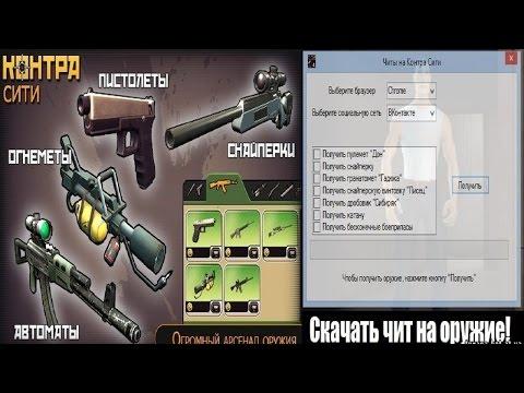 Свежие читы на игру Контра сити GameHacksu