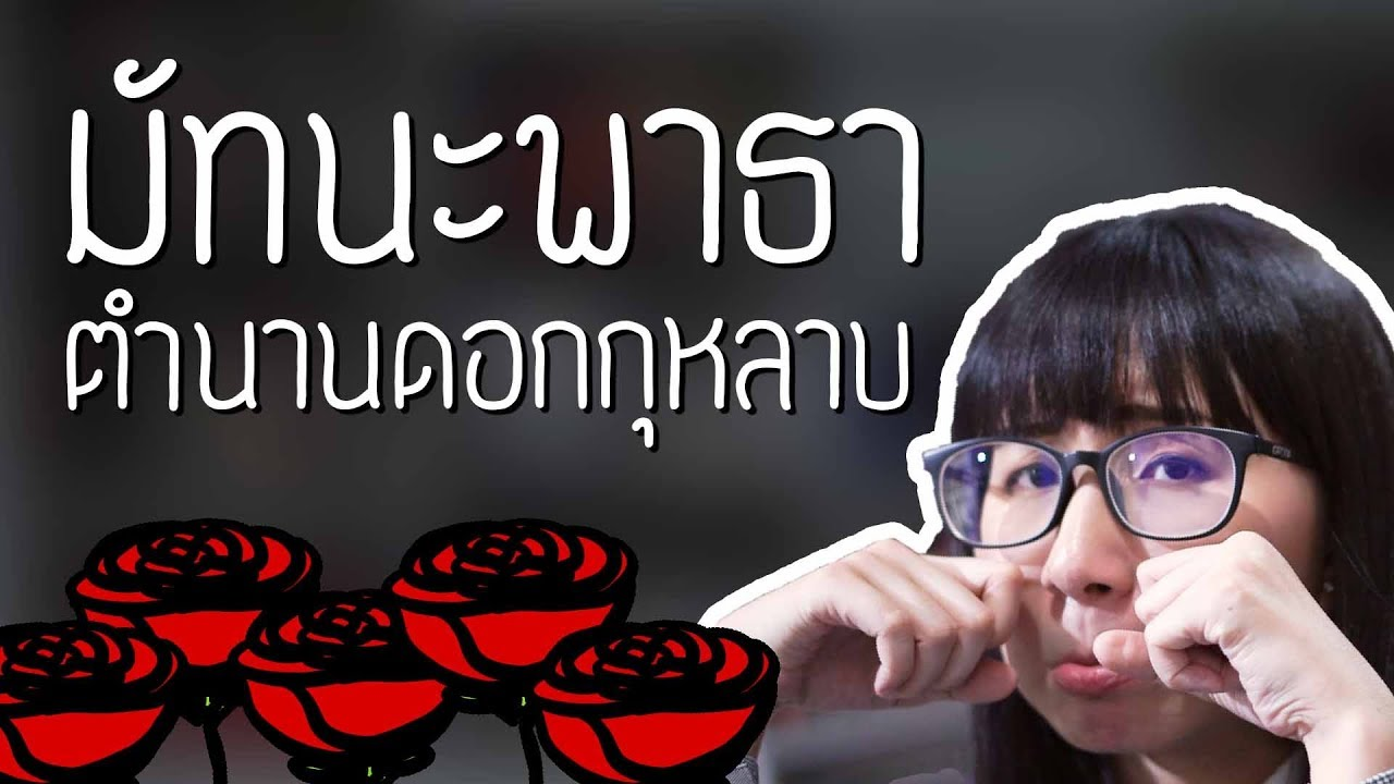 มัทนะพาธา ตำนานดอกกุหลาบ | Point of View