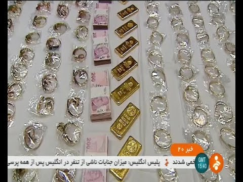 Iran Police arrested Money & Gold smuggler, Tehran province