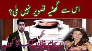 A Very Shameful Act by reham khan   Neo News