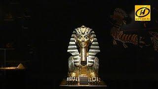«Сокровища Древнего Египта» уже в Минске