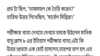 Heart touching story in Bangla|| Motivational story and quotes|| A good lesson for us