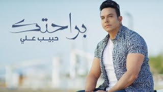 حبيب علي - براحتك | Habib Ali - Brahtak