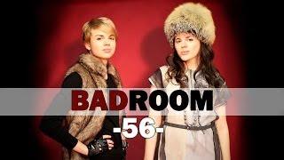 BAD ROOM №56 [ЯГОДКА] (18+)