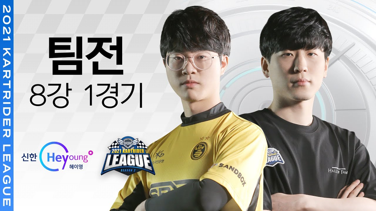 [카트리그] LSB vs DYN 8강 1경기 07.31 | 2021 신한 Hey Young 카트리그 시즌2