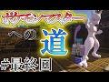 【minecraft】新マインクラフトでポケモンマスター目指すよ!最終回【ゆっくり実況】