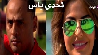 برنامج تحدي ياس ليليا الاطرش & محمود عبد المغني الحلقة الكاملة