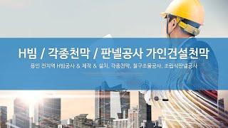 용인처인구천막공사업체 가인건설천막