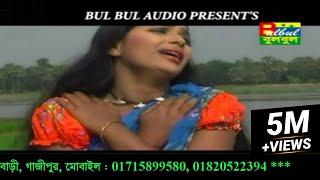 Bora Nodher bake / Poran Pakhi / Miss Liton / Bulbul Audio Center