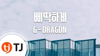 [TJ노래방] 삐딱하게 - G-DRAGON (Crooked - G-DRAGON) / TJ Karaoke