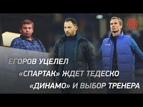 Егоров уцелел. «Спартак» ждет Тедеско. «Динамо» и выбор тренера