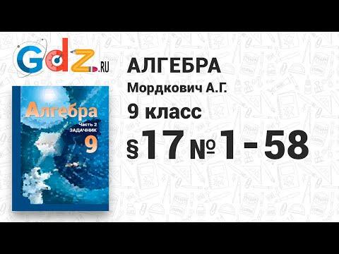§ 17 № 1-58 - Алгебра 9 класс Мордкович