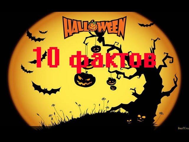 10 интересных фактов про хэллоуин [Helloween]