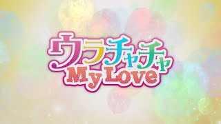 【公式】韓国ドラマ「ウラチャチャ My Love」DVD予告編