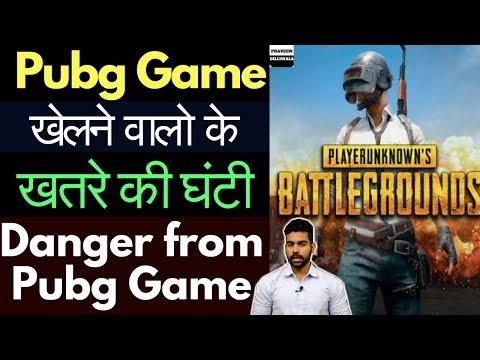 PubG Game Dangers | खतरों को जान ले | Player Unknowns Battleground | Gamelplay | Best Action Games