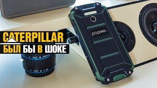 Лучший защищенный смартфон 2018, телефон черепашки ниндзя, к чему тут POPTEL? Обзор Poptel P9000 MAХ
