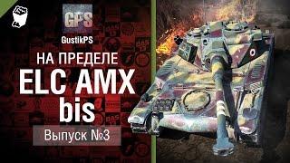ELC AMX bis - На пределе №3 - от GustikPS [World of Tanks]