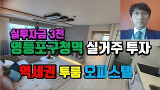 서울 전세 월세 탈출 돈되는 오피스텔 투룸 영등포구청역…