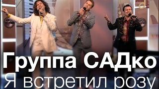 Download Группа САДко - Я встретил розу Mp3 and Videos