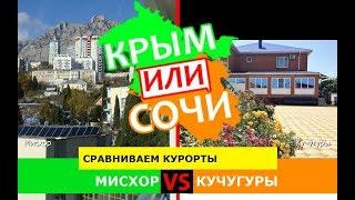 Мисхор и Кучугуры | Сравниваем курорты ☀️ Крым или Сочи - где лучше в 2019?