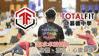 Publication Date: 2021-03-19 | Video Title: TOTALFIT @慕德中學 - 教師發展日 教練:張勁牧師
