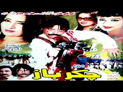 Jahangir Khan Pashto Action Telefilm CHAKKAR BAAZ - Kamran,Hina Khan,Janam Pushto Islahi Film