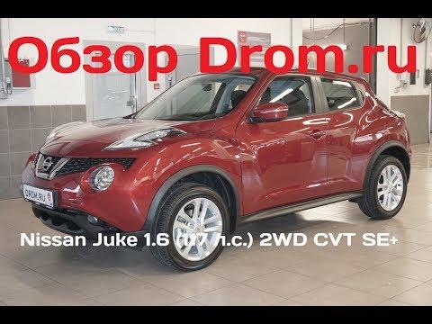 Nissan Juke 2017 1.6 117 л.с. 2WD CVT SE видеообзор