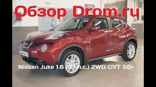 Nissan Juke 2017 1.6 (117 л.с.) 2WD CVT SE+ - видеообзор