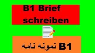 Deutsche Brief A1 A2 B1 Prüfung 9 Bewerbung Schreiben