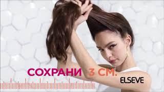Реклама ЛОреаль Эльсев Длина мечты - Сентябрь 2019