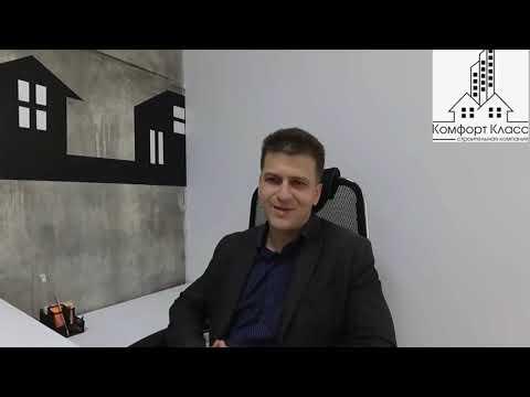 """Застройщик СК """"Комфорт-Класс"""", г. Новороссийск. Знакомство с компанией, интервью для переезжающих"""
