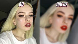 facetune исправил мой ужасный макияж