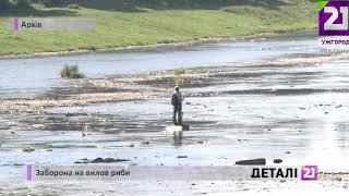 Заборона на вилов риби