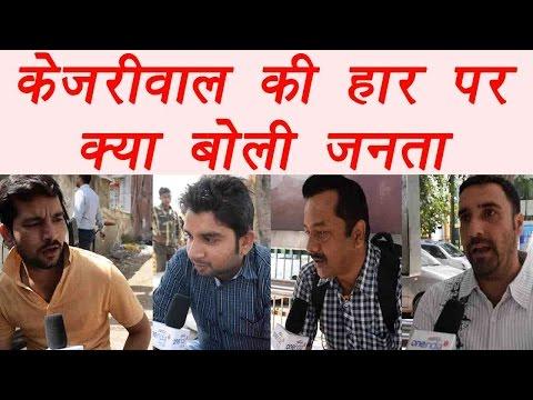 Arvind Kejriwal की Rajouri Garden हार पर Public Reaction | वनइंडिया हिन्दी