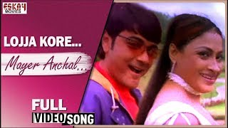 Lojja Kore | Mayer Anchal | Prasenjit | Romantic Song | Eskay Movies