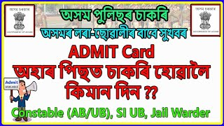 Assam Police 👮 Admit Card to Joining Time - Recruitment Time for Assam Candidate