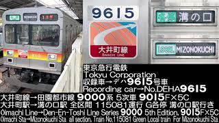 東京急行電鉄大井町線 9000系5次車 9015F 走行音 Tokyu Corporation Ōimachi Line Series 9000 5th Edition Running sound