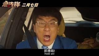 【急先鋒】國際版預告 2月7日全台上映