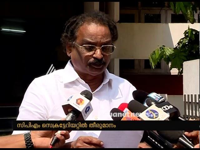 CM's chopper ride bill : യാത്രാചെലവ് പാര്ട്ടി വഹിക്കില്ല എ കെ ബാലന്