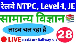 #LIVE CLASS # General Science for railway Group D {LEVEL-1}, NTPC and JE # 28