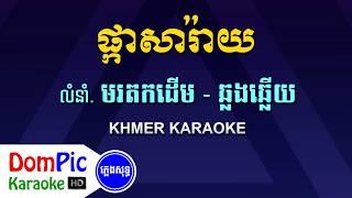 ផ្កាសារ៉ាយ ឆ្លងឆ្លើយ ភ្លេងសុទ្ធ - Pka Saray Pleng Sot - DomPic Karaoke