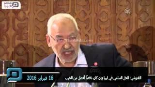 مصر العربية | الغنوشي: الحل السلمي في ليبيا وإن كان ناقصًا أفضل من الحرب