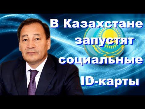 Новости, до конца года в Казахстане запустят социальные ID-карты